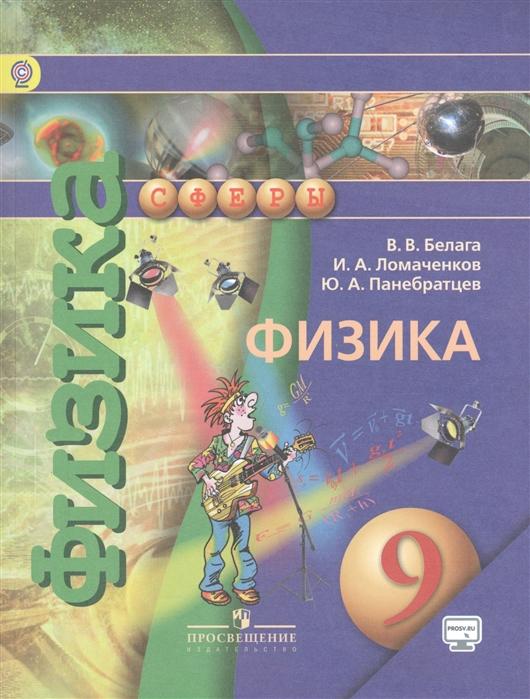 Белага В., Ломаченков И., Панебратцев Ю. Физика 9 класс Учебник белага в ломаченков и панебратцев ю физика 7 класс в 2 х частях часть 1 учебник