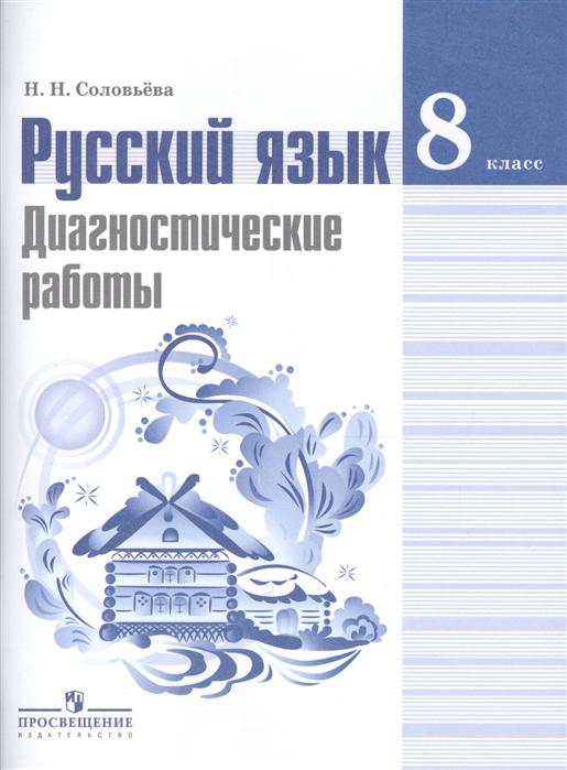Соловьева Н. Русский язык 8 класс Диагностические работы Учебное пособие для общеобразовательных организаций