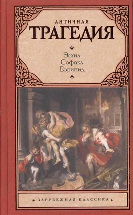 Эсфил, Софокл, Еврипид Античная трагедия еврипид антика том 1