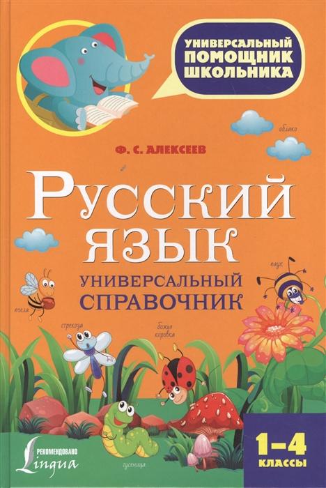 Алексеев Ф. Русский язык Универсальный справочник 1-4 классы