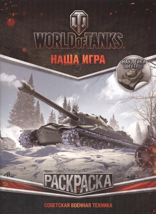 цена на Ульянова М. (ред.) World Of Tanks Советская военная техника Раскраска