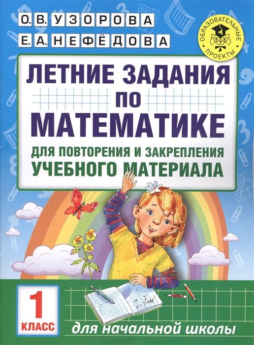 все цены на Узорова О., Нефедова Е. Летние задания по математике для повторения и закрепления учебного материала 1 класс онлайн