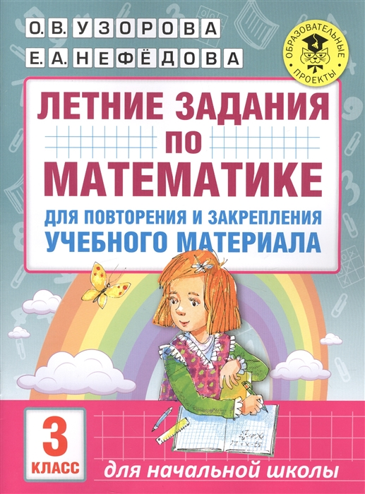Узорова О., Нефедова Е. Летние задания по математике для повторения и закрепления учебного материала 3 класс
