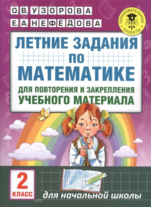 Узорова О., Нефедова Е. Летние задания по математике для повторения и закрепления учебного материала 2 класс