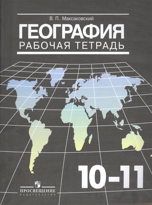 География 10-11 классы Рабочая тетрадь Учебное пособие для общеобразовательных организаций Базовый уровень