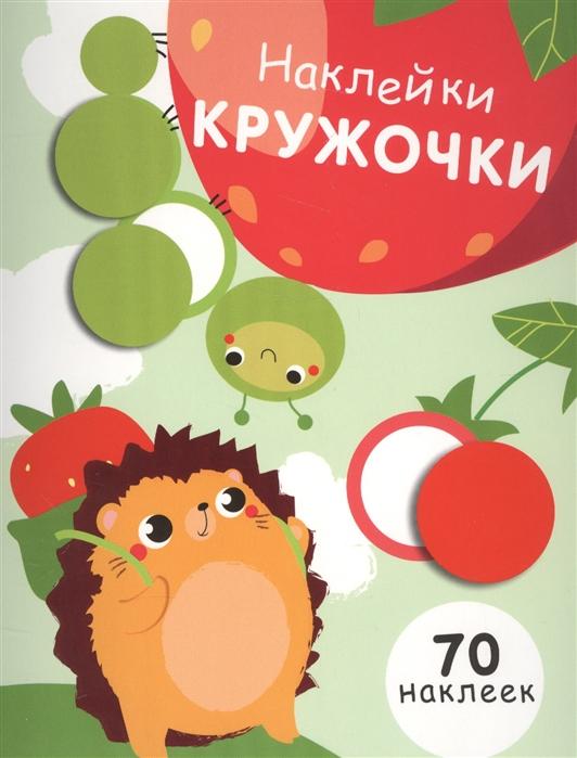 Наклейки-кружочки 70 наклеек Выпуск 4