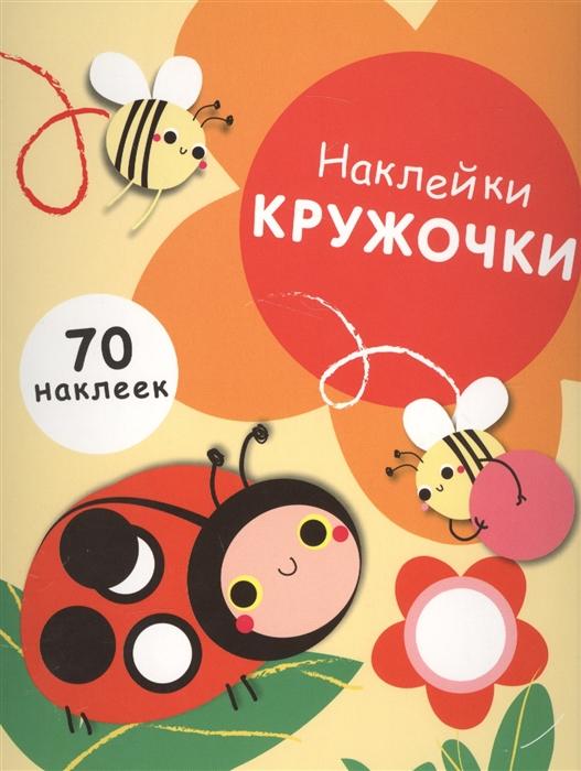 Наклейки-кружочки 70 наклеек Выпуск 1 ефремова е агеева н худ наклейки кружочки 70 наклеек выпуск 2