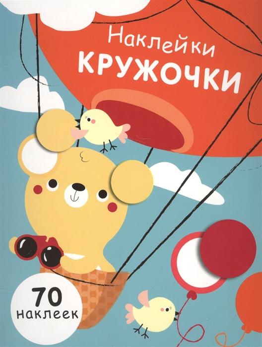 купить Ефремова Е., Агеева Н. (худ.) Наклейки-кружочки 70 наклеек Выпуск 2 онлайн
