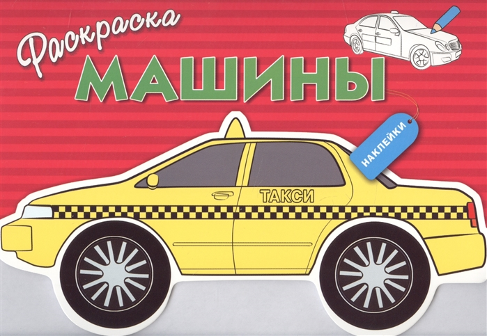Раскраска с наклейками Машины Выпуск 3 машины выпуск 2