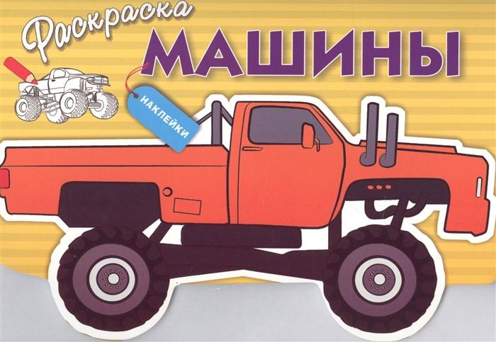 Раскраска с наклейками Машины Выпуск 4 машины выпуск 5
