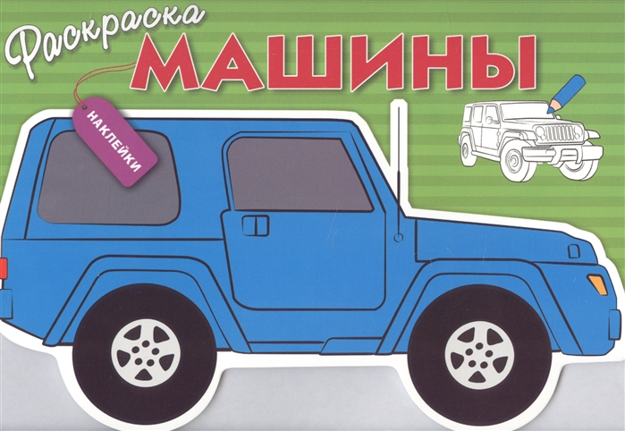 Раскраска с наклейками Машины Выпуск 2 машины выпуск 5
