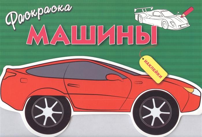 Раскраска с наклейками Машины Выпуск 1 машины выпуск 2