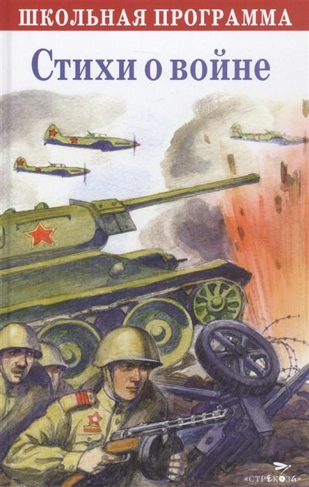 цена Позина Е. (сост.) Стихи о войне