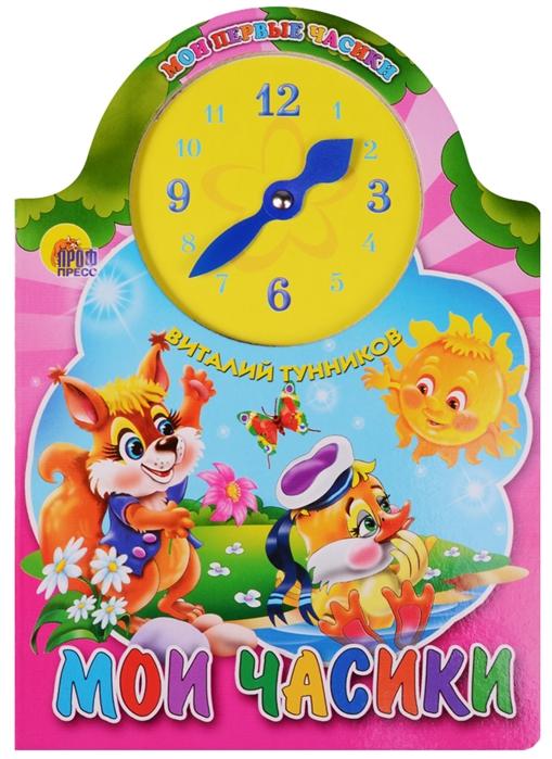 Тунников В. Мои часики часики мягкие мои первые часы k s kids