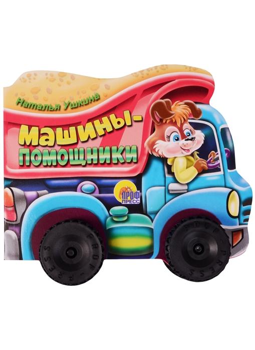 Ушкина Н. Машины-помощники машины помощники