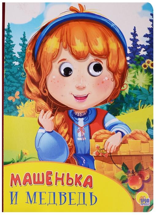 Костина В. (ред.) Машенька и медведь