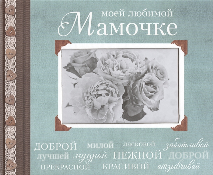 Епифанова О. Моей любимой мамочке открытки эксмо моей любимой