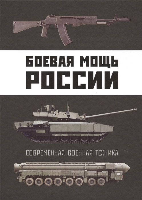 Шунков В. Боевая мощь России Современная военная техника