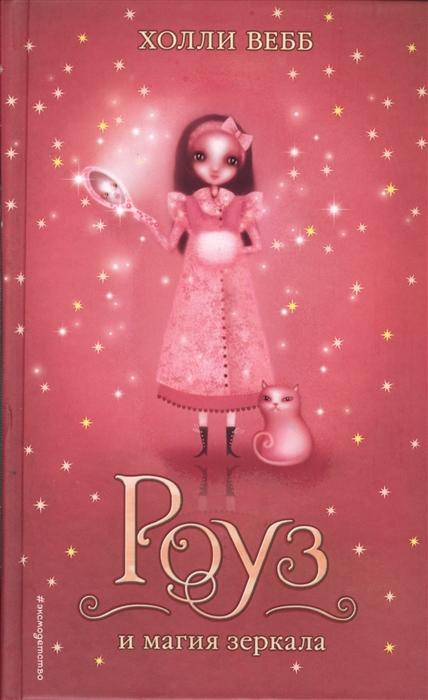 Купить Роуз и магия зеркала, Эксмо, Детская фантастика