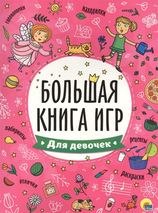 Дюжикова А. (гл. ред.) Большая книга игр Для девочек опаренко а ред карманная книга игр для девочек
