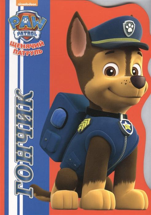 Щенячий патруль Гончик щенячий патруль гончик и зума