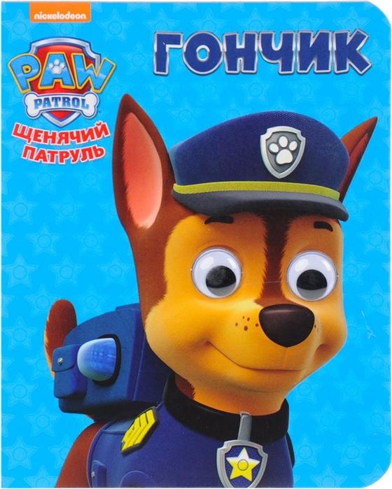 Фото - Иванова (оформл.) Щенячий патруль Гончик щенячий патруль цк гончик и зума