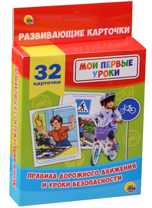 Дюжикова А. (гл.ред.) Развивающие карточки Правила дорожного движения и уроки безопасности 32 карточки