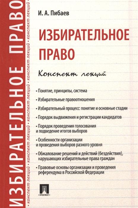 Избирательное право Конспект лекций Учебное пособие