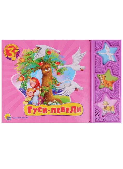 Купить Гуси-лебеди Три веселых песенки Книжка со звуковым модулем, Проф-пресс, Книги со звуковым модулем