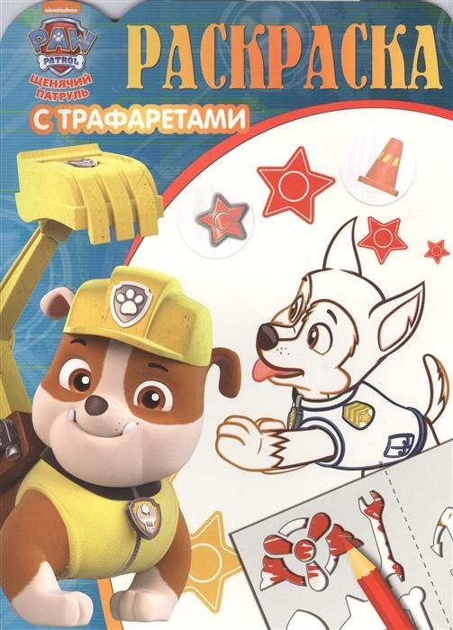 Токарева Е. Раскраска с трафаретами РТ1606 Щенячий Патруль цена