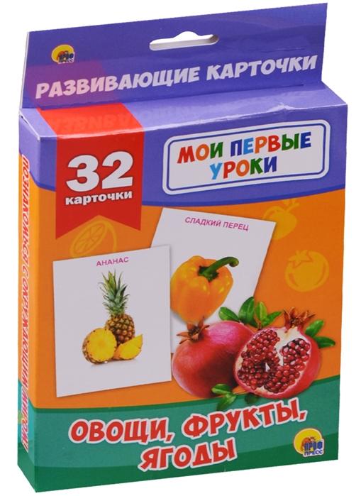 Дюжикова А. (гл.ред.) Развивающие карточки Овощи фрукты ягоды 32 карточки развивающие карточки фрукты овощи ягоды и грибы