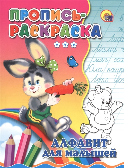Габазова Ю. (худ.) Алфавит для малышей зайка Пропись-раскраска все цены