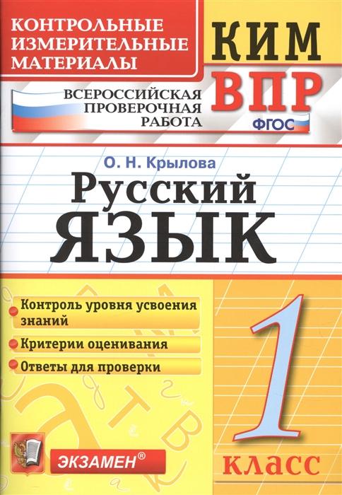 Крылова О. Русский язык 1 класс