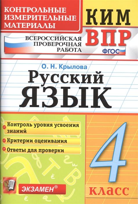 Крылова О. Русский язык 4 класс
