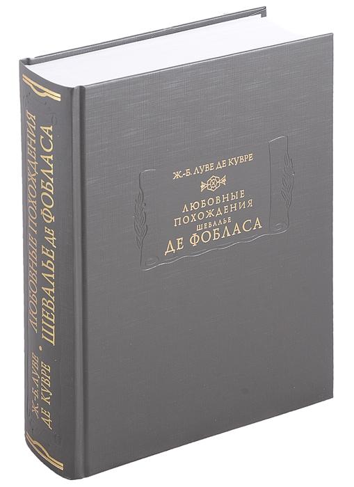 Луве де Кувре Ж.-Б. Любовные похождения шевалье де Фобласа benro a29t