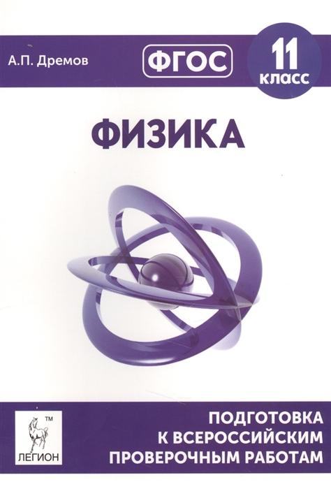Фото - Дремов А. Физика 11 класс Подготовка к всероссийским проверочным работам шахматова в шефер о физика 7 класс подготовка к всероссийским проверочным работам