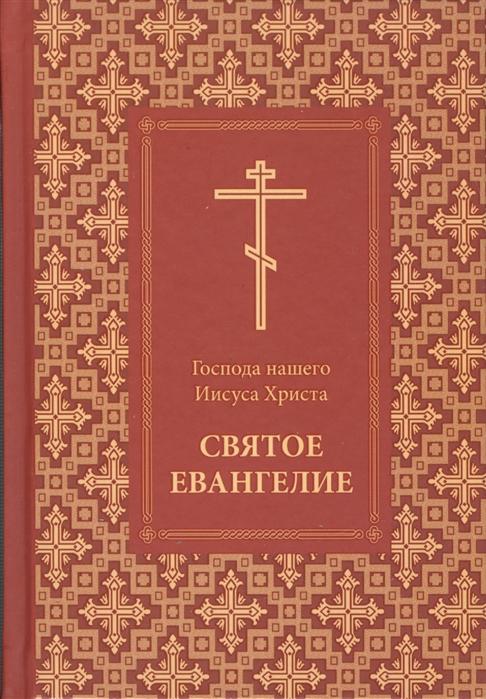 Господа нашего Иисуса Христа Святое Евангелие святое евангелие господа нашего иисуса христа карманный формат с закладкой