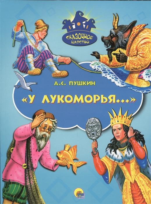 Пушкин А. У лукоморья пушкин а у лукоморья