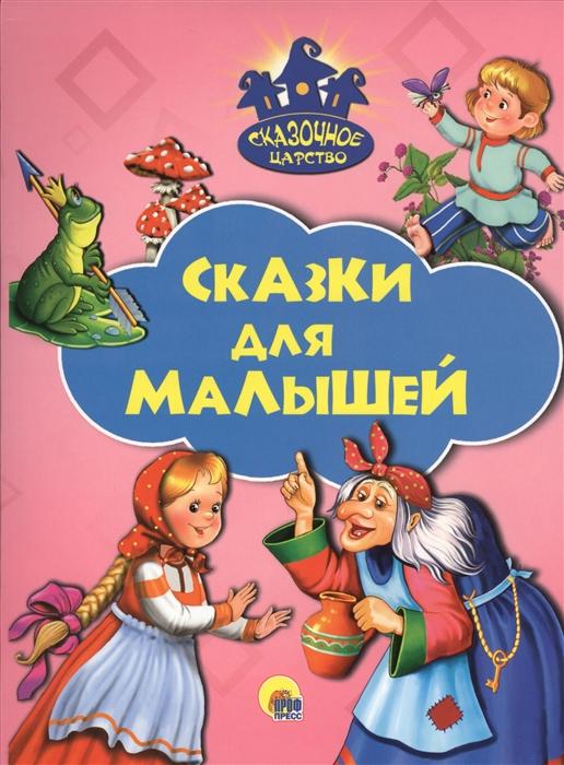 Дюжикова А. (ред.) Сказки для малышей дюжикова а ред раскраска с наклейками для малышей