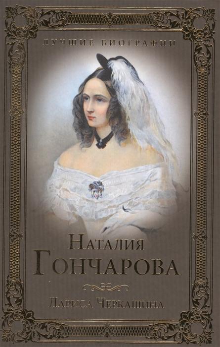 Черкашина Л. Наталия Гончарова