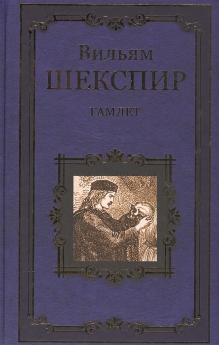 Шекспир В. Гамлет Все хорошо что хорошо кончается Мера за меру