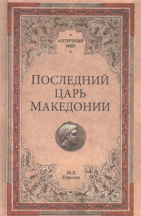 Последний царь Македонии