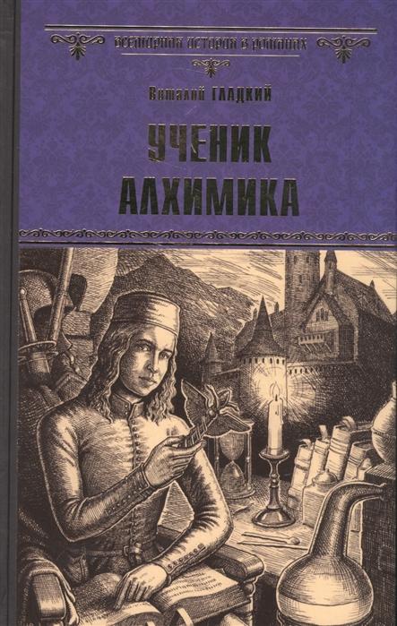 Ученик алхимика