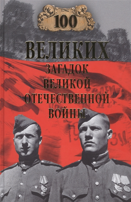 цена на Смыслов О. 100 великих загадок Великой Отечественной войны
