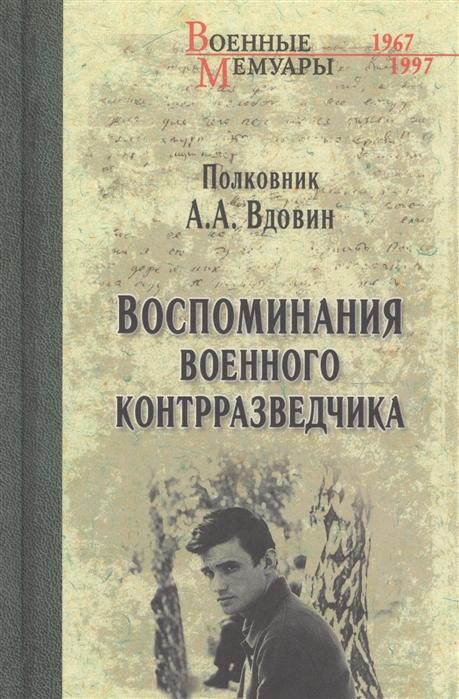 Вдовин А. Воспоминания военного контрразведчика август 1991 года и не только о нем размышления военного контрразведчика