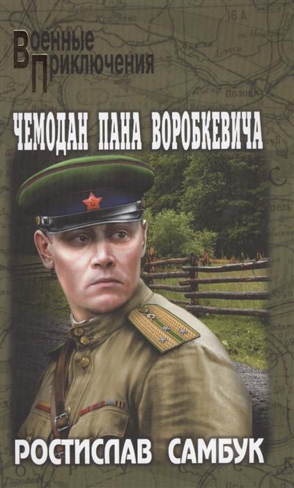 Самбук Р. Чемодан пана Воробкевича цена в Москве и Питере