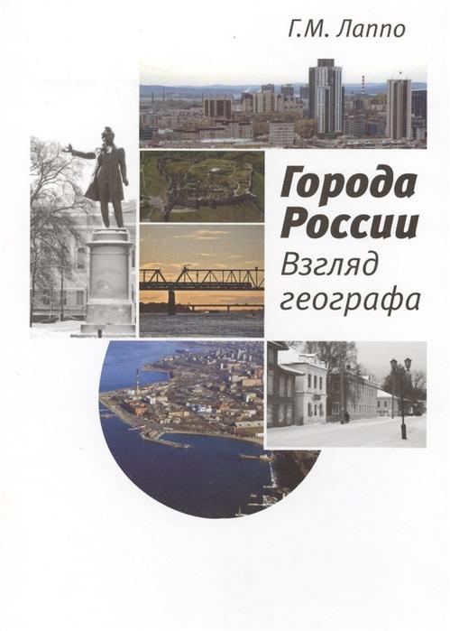 Города России Взгляд географа