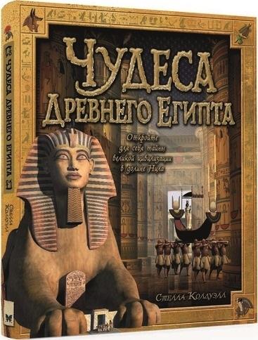 Красновская О. (ред.) Чудеса Древнего Египта