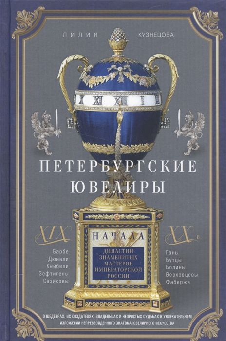 цена на Кузнецова Л. Петербургские ювелиры XIX - начала XX в