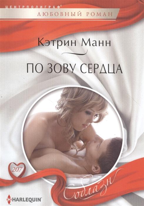 Манн К. По зову сердца Роман